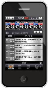 smart365 ニュース確認
